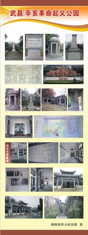 辛亥革命百年纪念—起义公园