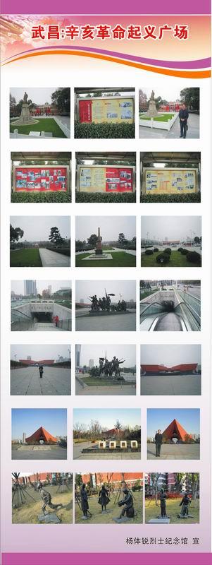 辛亥革命百年纪念—起义广场